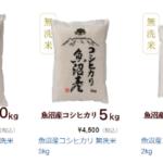 無洗米の販売をはじめました